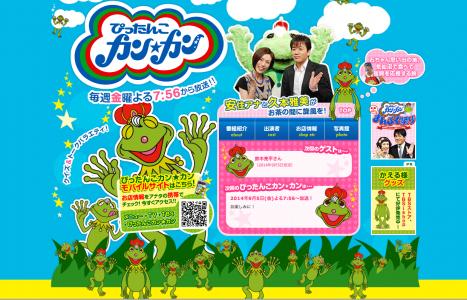 ぴったんこカンカン2014-09-03 19.42.29